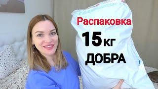 РАСПАКОВКА 15 кг ГЛАМУРНЫХ ВЕЩЕЙ из ИВАНОВО Shopping LIVE