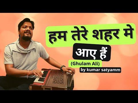 Ham tere Shahar me aaye hain musafir ki tarah...with aqid Hussain niyazi bhai...