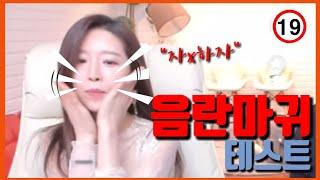 [하이라이트]음란마귀 끝판왕(feat.최군)