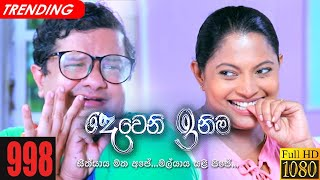 Deweni Inima | Episode 998 03rd February 2021 Thumbnail