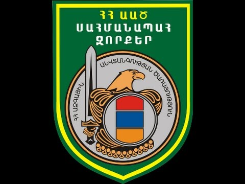 Пограничные войска СНБ Республики Армения