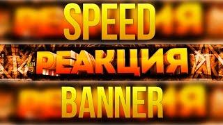 SpeedBanner||Реакция||Dizzy(Графический дизайн (graphic design) — как дисциплину можно отнести к числу художественных дисциплин, фокусирующи..., 2015-05-07T12:50:58.000Z)