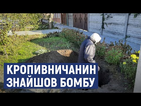 Суспільне Кропивницький: Кропивничанин садив дерево і знайшов авіаційну бомбу