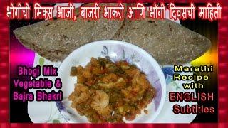 भोगीची मिक्स भाजी, बाजरी भाकरी आणि भोगी दिवसची माहिती | Bhogi Mix Vegetable & Bajra Bhakri with INFO