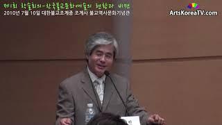 제1회 학술회의 한국불교문화예술의 현황과 비젼