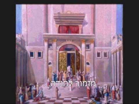 יום טוב עהרליך - יידיש נחת - אין בית המקדש.wmv
