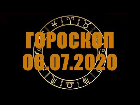 Гороскоп на 06.07.2020
