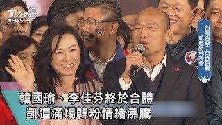 【TVBS新聞精華】韓國瑜、李佳芬終於合體 凱道滿場韓粉情緒沸騰