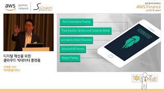 디지털 혁신을 위한 클라우드 빅데이터 플랫폼 – 구태훈…