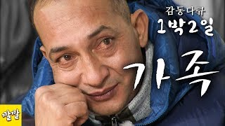 [1박2일 시즌1 175회 -2][외국인근로자편] 1박…