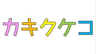 にわとり~ふの知育・幼児教育動画】 カタカナ編 カ行 【ア行】https://...