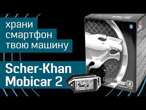 Scher-Khan Mobicar 2: управляй машиной со смартфона - автомобильная охранная система Bluetooth Smart