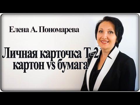 Личная карточка работника Т-2: картон или бумага - Елена А. Пономарева