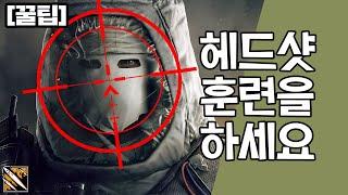[꿀팁] 테러리스트 헤드샷 모드로 바꾸는 방법 [레인보우식스 시즈]