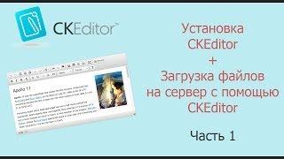 Установка CKEditor и Загрузка файлов на сервер. Часть 1