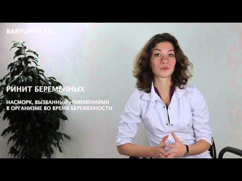 Насморк при беременности, лечение насморка при беременности