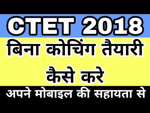 CTET 2018 | Prepare from home with the help of Android app in your Mobile |  Study Channel