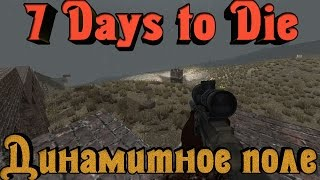 7 Days to Die - ДИНАМИТНОЕ ПОЛЕ
