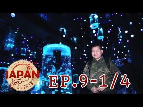 JAPAN ORIGIN : EP9 - 1/4   TOKYO (Part 2)