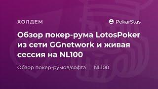 Покер стрим на LotosPoker 100NL (31.10.2017)