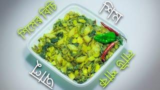 লাউ শাক ভাজি- শিম/আলু এবং শিমের বিচি দিয়ে (বাংলাদেশি রসিপি)
