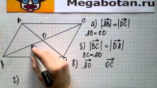 Номер 748 Геометрия 7 9 класс Атанасян