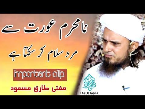 Mard Ko aurat se Salam karna jaiz by Mufti Tariq Masood HD