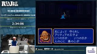 Fire Emblem: Mystery of the Emblem Speedrun by Yumi Ryusaki. RTA in Japan Marathon 2017 Pt3