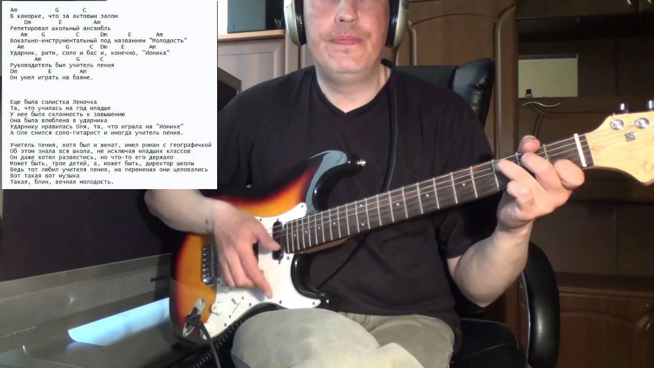 Скачать Гитара - симулятор игры и песни для …