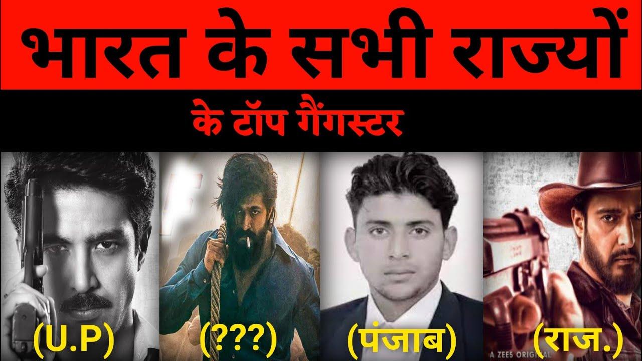 Download भारत के सभी राज्यों के टॉप गैंगस्टर ! India's Most Wanted Gangster 🔥🔥