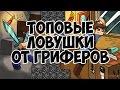 Топовые ловушки от гриферов в Minecraft