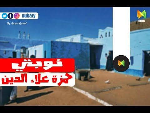 حمزة علاء الدين - انسجو | مترجمة عربي وانجليزي Hamza El Din - Wansgo | Translated English