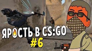 CS:GO - ЯРОСТЬ #6