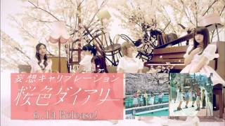 出演者:妄想キャリブレーション 篇 名:--- 商品名:「桜色ダイアリー...