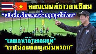 เราไม่แคร์!! คอมเมนต์ชาวอาเซียน-หลังสื่อเวียดนามแอบถ่ายการฝึกซ้อมแบบปิดของทีมชาติไทย