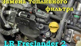 Замена топливного фильтра на L.R. Freelander 2