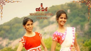 Jai Lava Kusa || Nee Kallalona cover song by Kamma Sainadh & Team || Jr NTR || DSP