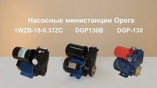 Насосные министанции Opera на базе вихревых насосов 1WZB-18-0.37ZC, DGP130B, DGP-130. Обзор.