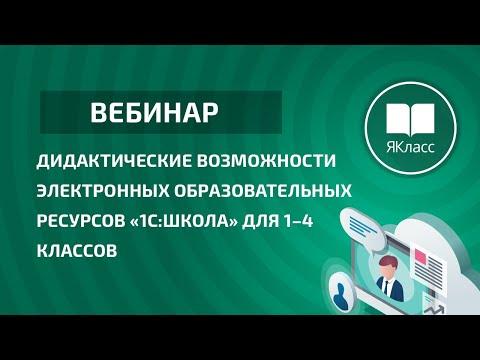 Вебинар « Дидактические возможности электронных образовательных ресурсов «1С:Школа» для 1–4 классов»