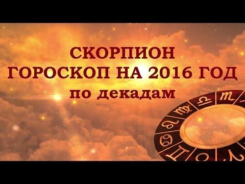 СКОРПИОН. ГОРОСКОП НА 2016 ГОД ОТ АННЫ ФАЛИЛЕЕВОЙ