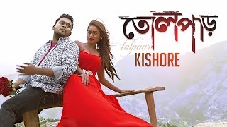 Tolpar – Kishore Video Download