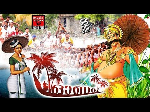 ഓണം # Onam Special Songs # Malayalam Onam Songs # Malayalam Hindu Devotional Songs