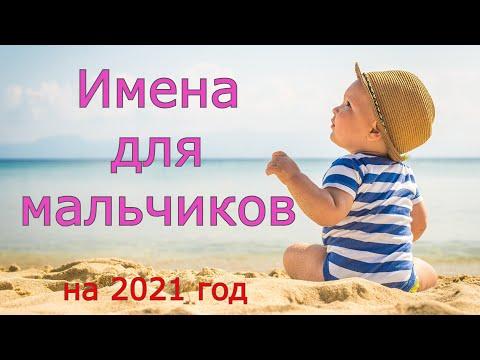 Как назвать мальчика в 2021 году