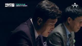(소오름) 평행이론!? '전병헌 사건'='최순실 게이트' 청와대는 전 수석의 방공호!? thumbnail