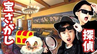 リアル 探偵 ゲーム 🕵️♀️宝物がなくなった💰💎 家の中に誰かいる😱 宝物をみつけだせ! 侵入者 リアル 脱出ゲーム