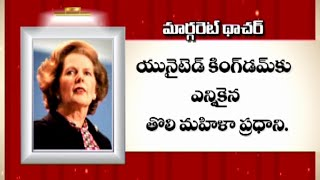 Women's Day Special Focus on Margaret Thatcher - First Prime Minister of UK|| First Women
