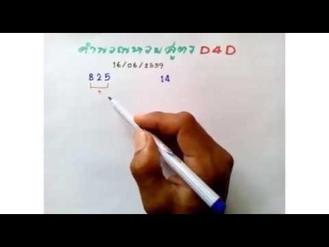 คำนวณเลขเด็ดสูตร D4D งวด16/06/59,คำนวณหวยสูตรD4Dงวด16/06/59