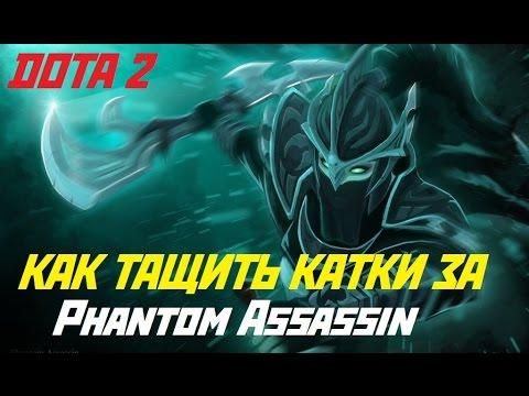 видео: КАК ТАЩИТЬ КАТКИ ЗА phantom assassin (mlg) - dota 2