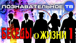Беседы о жизни 1 (Познавательное ТВ, Михаил Величко)