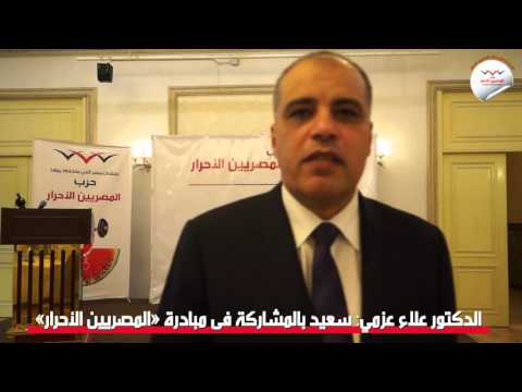 """الدكتور علاء عزمي: سعيد بالمشاركه في مبادرة """"المصريين الأحرار"""""""